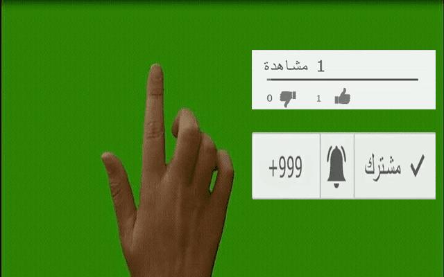 فيديوهات الشاشة الخضراء التي تستعملها القنوات على اليوتيوب لدعوة الضغط على الجرس واللايك