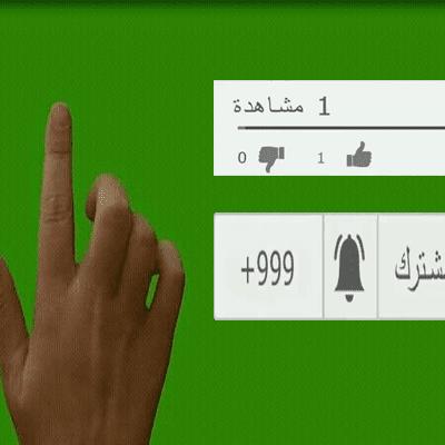 كن أول من يحمل فيديوهات الشاشة الخضراء التي تستعملها القنوات على اليوتيوب لدعوة الضغط على الجرس واللايك للفيديوهات