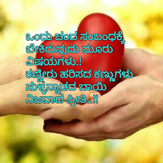 Nice Kannada Quotes,Best Kannada Quotes