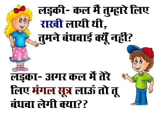 Raksha Bandhan Funny Jokes In Hindi