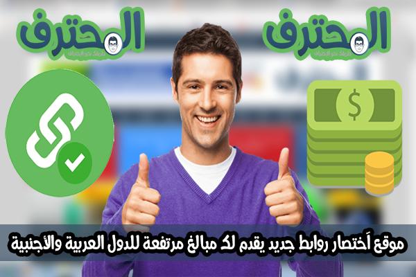 موقع آختصار روابط جديد يقدم لك مبالغ مرتفعة للدول العربية والأجنبية