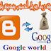 طريقه ربط جوجل أدسنس بمدونه بلوجر ووضع الاعلانات عليها