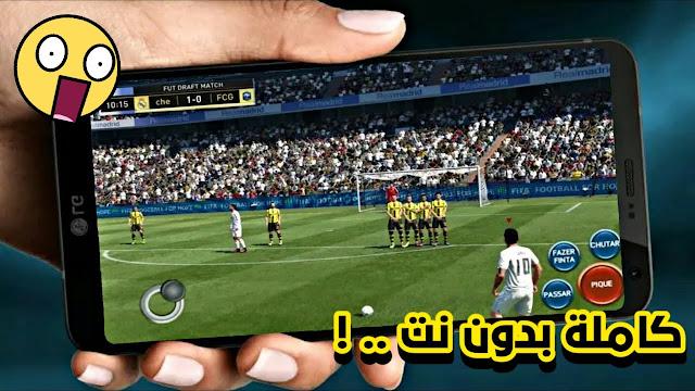 تحميل لعبة كرة القدم فيفا Fifa 19 للاندرويد برابط مباشر - اخر الإنتقالات والاطقم