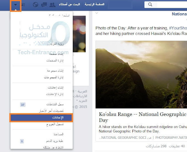 تعطيل التشغيل التلقائي للفيديو على فيس بوك سواء في التطبيق أو على الويب Disable Video AutoPlay on Facebook