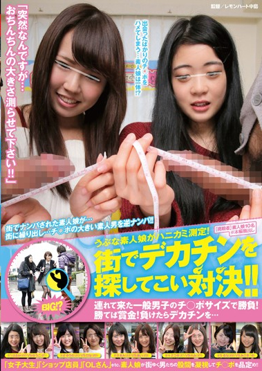 NHDTA-693 Naive Amateur Daughter Shy Measurement