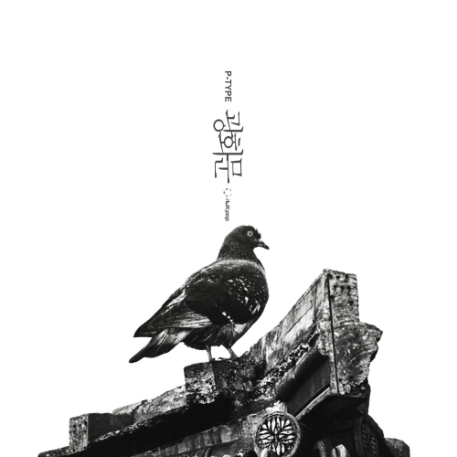 [Single] P-Type – 광화문