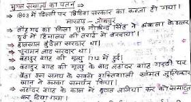 Ethics Notes for UPSC pdf in Hindi by Vikas Sir :iascgl com