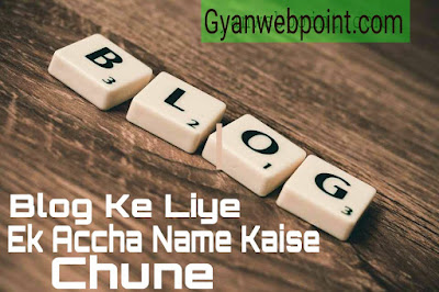 Blog_ke_liye_best_name,_kaise_chune
