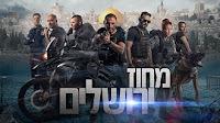 מחוז ירושלים פרק 3 לצפייה ישירה