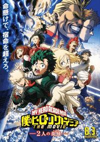 فيلم الانمي Boku no Hero Academia the Movie: Futari no Hero  مترجم تحميل و مشاهدة