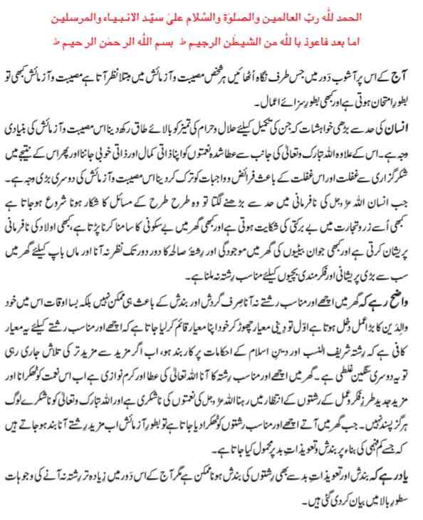Shadi K Liye Wazifa book