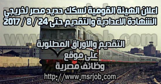 اعلان الهيئة القومية لسكك حديد مصر لخريجي الشهادة الاعدادية والتقديم حتى 24 / 8 / 2017