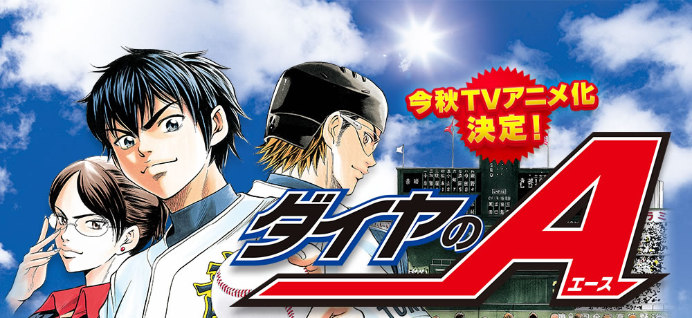 Todos os Episódios de Diamond No Ace Online