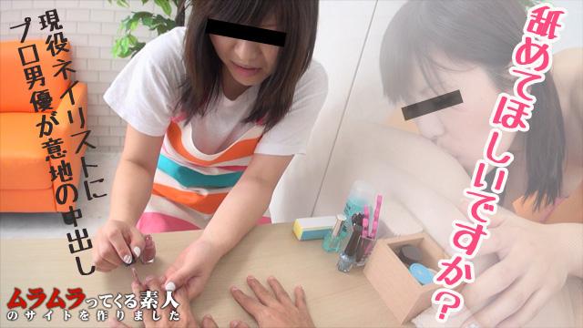 Muramura 031916_362 素人感がハンパ無いのに「舐めてほしいですか?」なんて聞いちゃう責め上手の現役ネイリストにプロ男優が意地の中出し!031916_362-mura-1080p