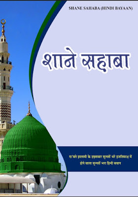 Download: Shan-e-Sahaba pdf in Hindi