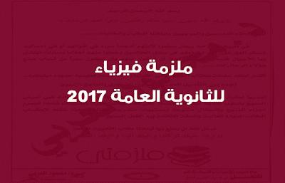 ملزمة فيزياء للثانوية العامة 2017