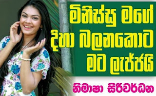 Chat with Nimasha Siriwardena