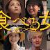 【日映】《閨密食堂 / Eating Women》電影預告及劇情簡介
