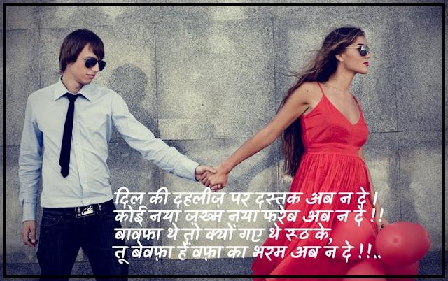 New Love Sad Shayari And Romantic Status Image Free -1753