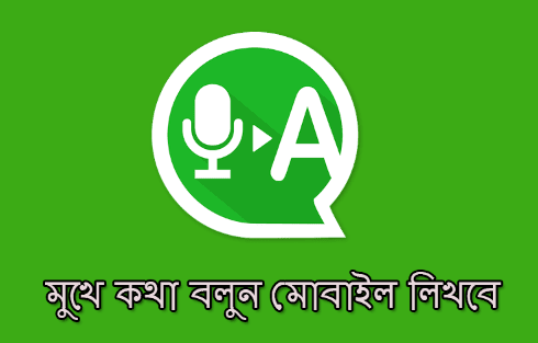write-to-voice-bangla