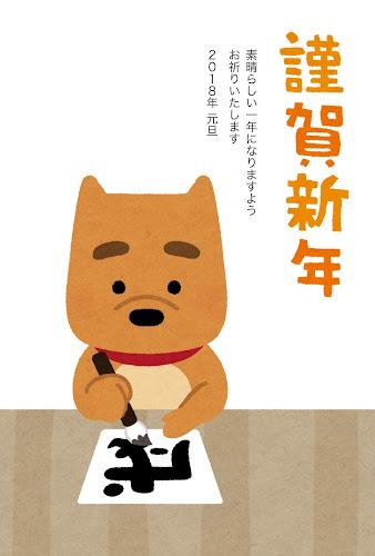 書き初めをする犬のイラスト年賀状(戌年)