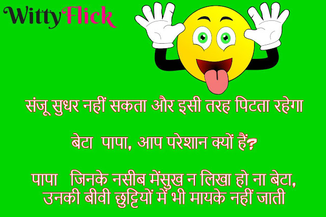 Funny Hindi Whtsapp Chutkule Hindi Jokes हिंदी जोक्स
