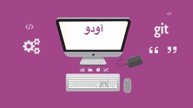 كورس عربي Udemy Odoo 9 Technical Training in Arabic