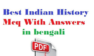 Best Indian History Mcq With Answers | Indian History Gk in Bengali Language