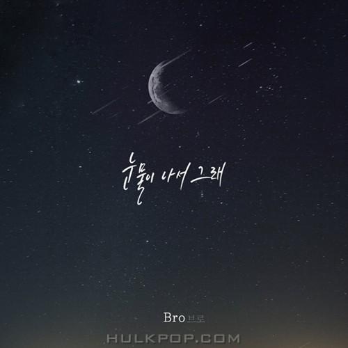 Bro – Backflow OST Part.4