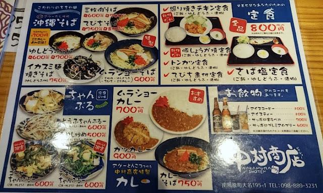 中村商店のメニューの写真