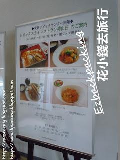 東京25樓免費觀景台-文京Civic centre餐廳