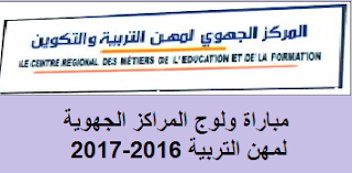 مباراة التعليم 2016-2017