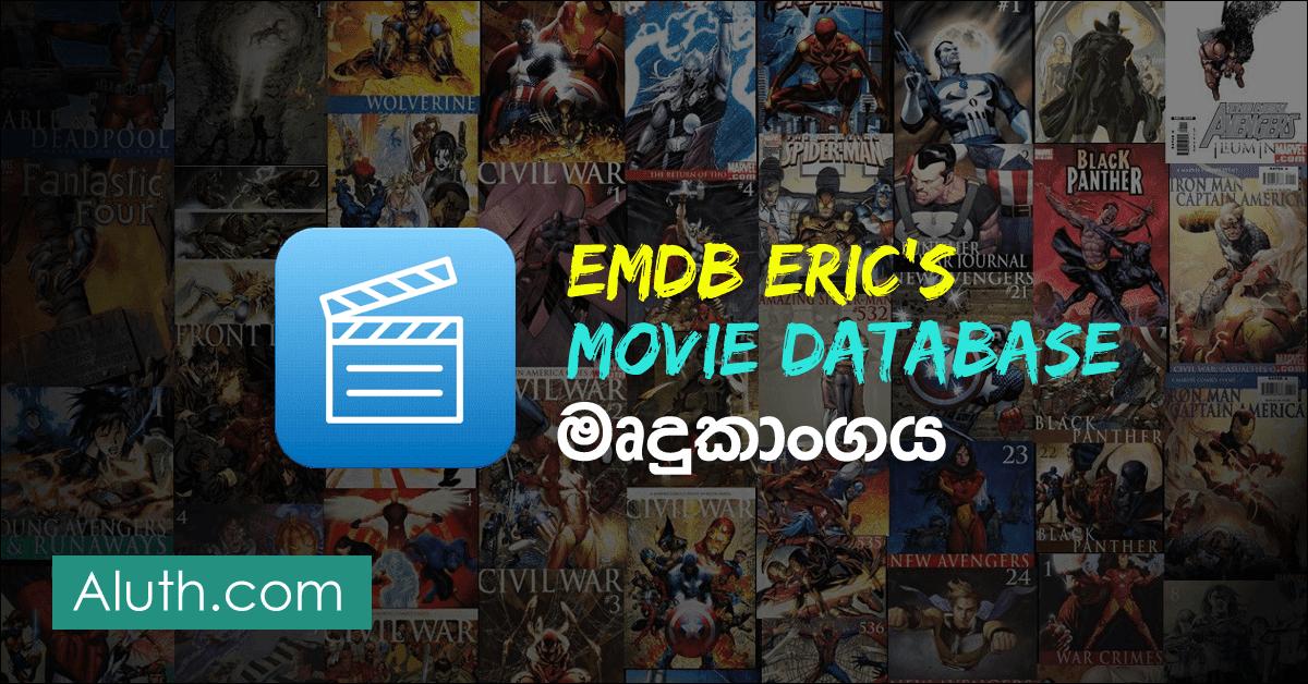 සාමන්යයෙන් පරිගණකයක ෆිල්ම් සඳහාම වෙන් කෙරුණු Partition එකක් හෝ ෆෝල්ඩරයක් තිබෙනවා. එම ෆිල්ම් අප අන්තර්ජාලයෙන් ඩවුන්ලෝඩ් කර ලබාගත් ඒවා නැතිනම් යාළුවෙක්ගේ පෙන් එකකින් හෝ DVD Drive එකකින් කොපි කරගත් ෆිල්ම් විය හැකියි. මේ ෆිල්ම් පිළිවෙලට තියාගන්න පුළුවන් වටිනා මෘදුකාංගයක් තමයි මේ ලිපියෙන් හදුන්වාදෙන්නේ. මෘදුකාංගයේ නම EMDB (Eric's Movie Database)