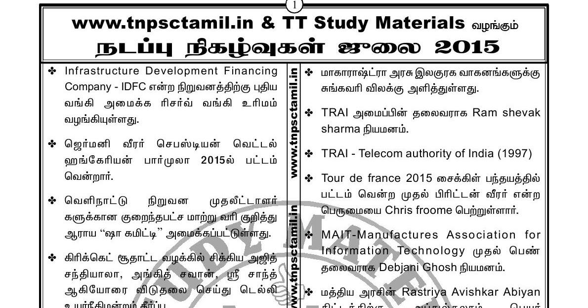 november 2015 current affairs in tamil pdf