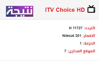 تردد قناة اي تي في الاختيار ITV Choice HD الجديد 2018 على النايل سات