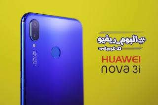 عيوب ومميزات وسعر هاتف huawei nova 3i هوواي نوفا 3i مراجعة كاملة بالصور وأهم المواصفات التقنية للهاتف