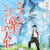 Sayonara Ryuusei Konnichiwa Jinsei 20/?? [Manga] [Español] [Google Drive]