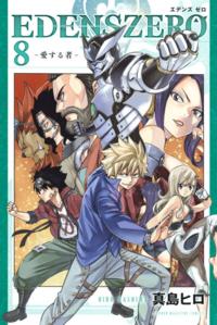 Edens Zero Manga Tomo 08