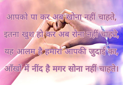 happy valentine day photo Shayari in Hindi 2019
