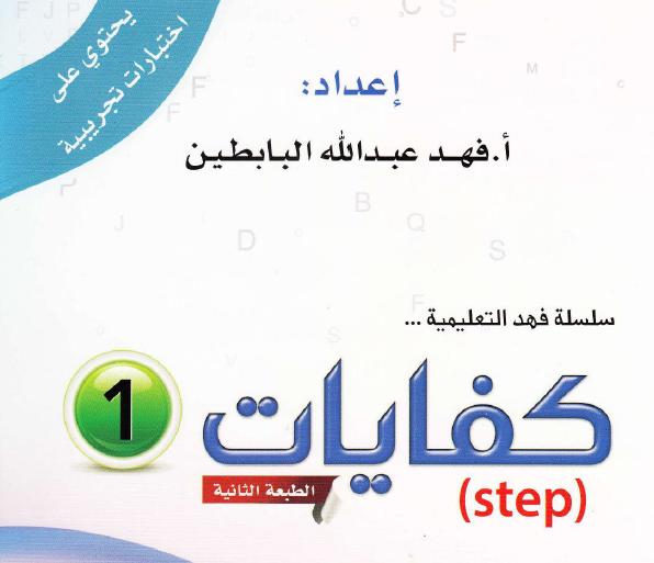 كتاب تحصيلي ادبي فهد البابطين pdf