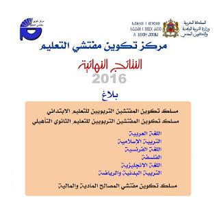 عاجل ..النتائج النهائية لمباريات التفتيش التربوي 2016