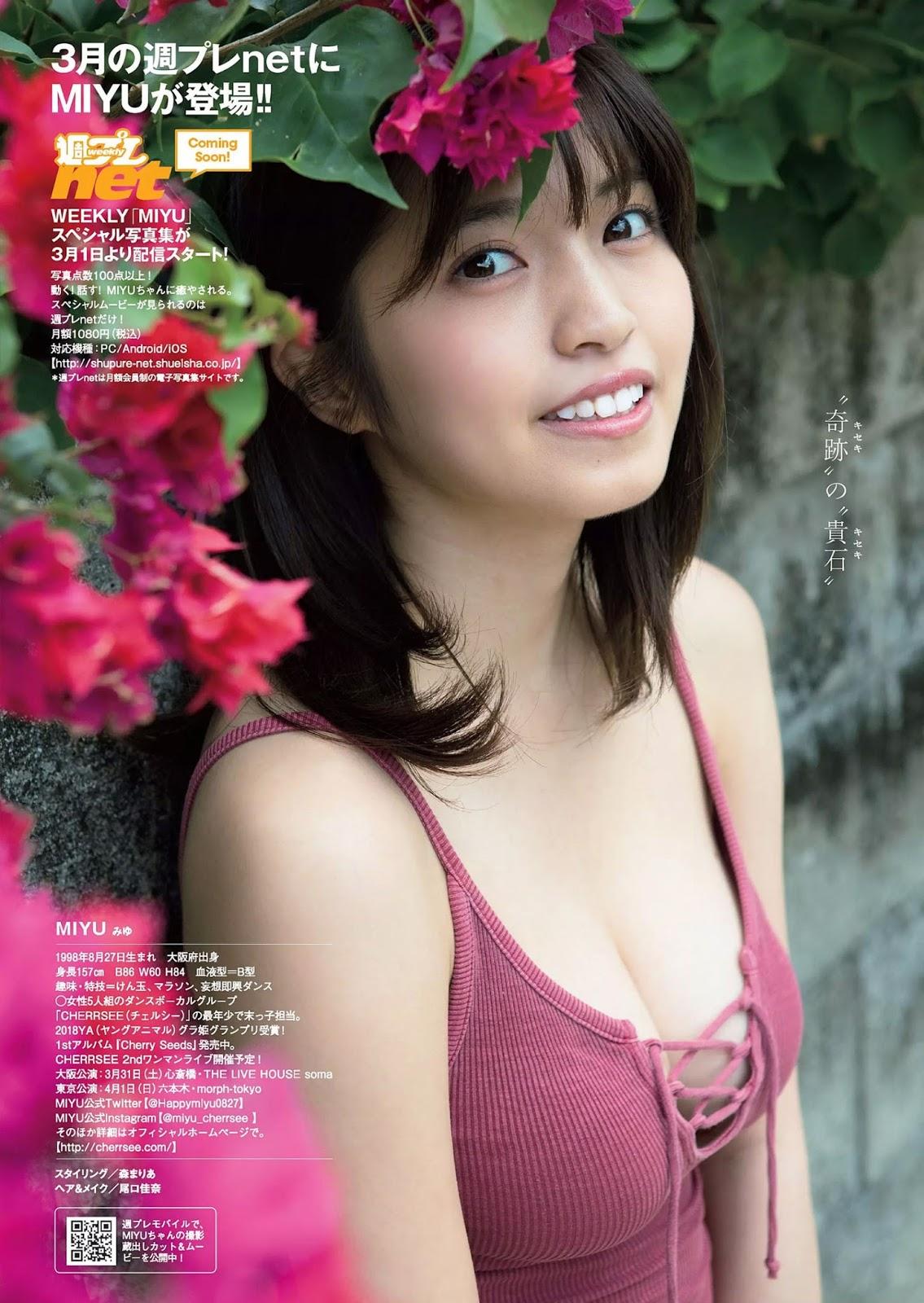 Miyu みゆ, Weekly Playboy 2018 No.11 (週刊プレイボーイ 2018年11号) Cherrsee