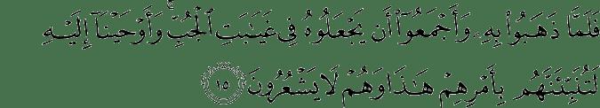 Surat Yusuf Ayat 15