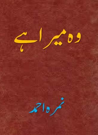 Mushaf By Nimra Ahmed Pdf
