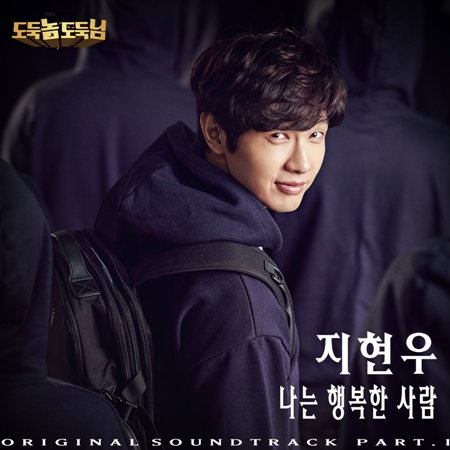 Lyric : Ji Hyun Woo (지현우) - I'm a Happy Man (나는 행복한 사람) (OST. Bad Thief Good Thief)