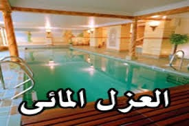 عزل اسطح خزانات حمامات مسابح في ينبع