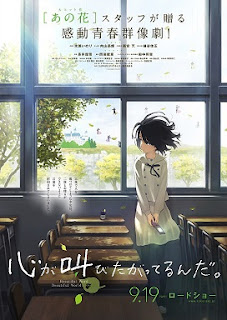 The Anthem of the Heart - Poster & Trailer