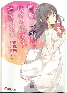 [Novel] 青春ブタ野郎シリーズ 第01 06巻 [Seishun Buta Yarou Series Vol 01 06], manga, download, free