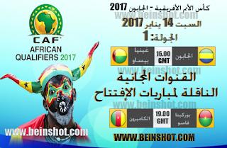 القنوات المجانية الناقلة لمباريات ٱفتتاح كأس أفريقيا2017 بالغابون