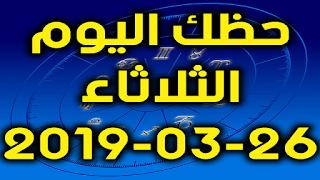 حظك اليوم الثلاثاء 26-03-2019 - Daily Horoscope
